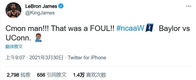 【影片】NCAA女籃出現關鍵的爭議漏判,詹姆斯不滿:這應該是個犯規啊!-籃球圈