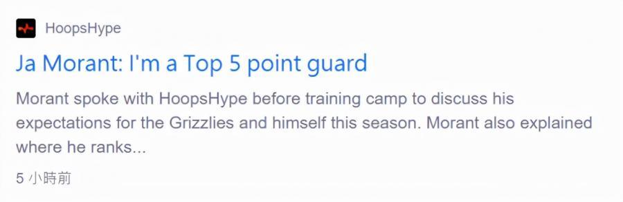 除柯瑞保羅小李威少最強就是我!莫蘭特評現役前五控衛,並透露新賽季三大目標!-黑特籃球-NBA新聞影音圖片分享社區